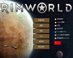 环世界rimworld alpha 7